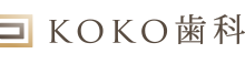 KOKO歯科 KOKO  DENTAL CLINIC